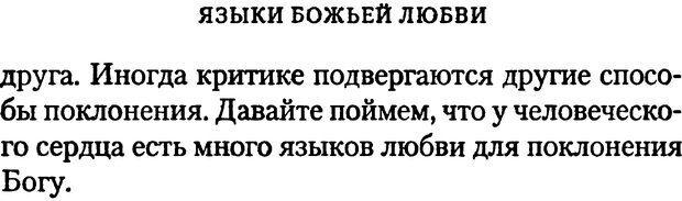 PDF. Языки Божьей любви. Чепмен Г. Страница 141. Читать онлайн