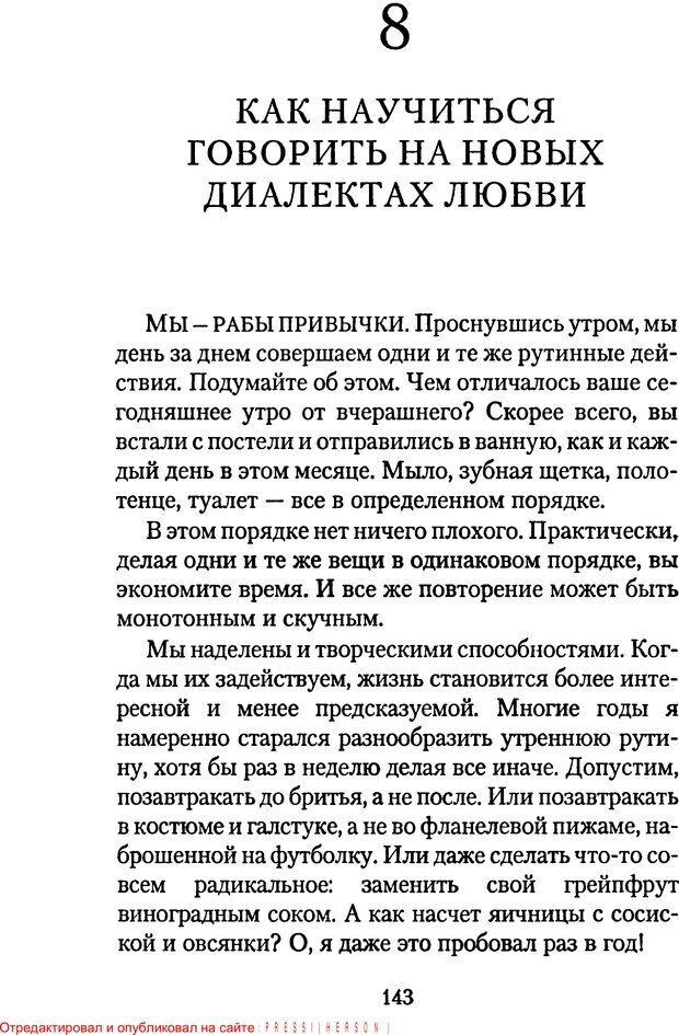 PDF. Языки Божьей любви. Чепмен Г. Страница 142. Читать онлайн