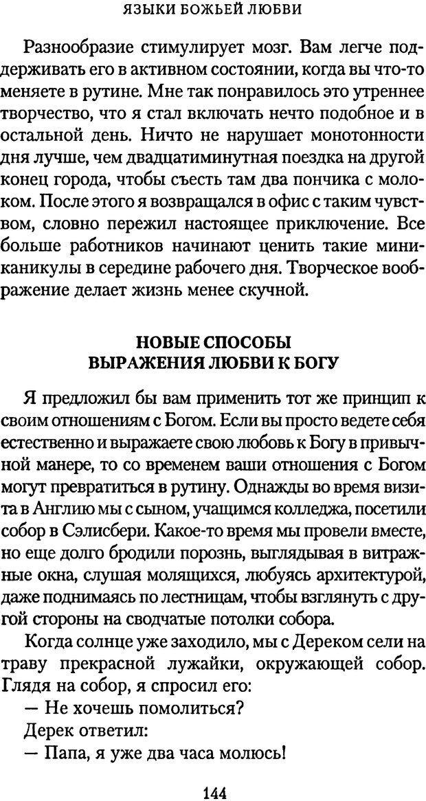 PDF. Языки Божьей любви. Чепмен Г. Страница 143. Читать онлайн