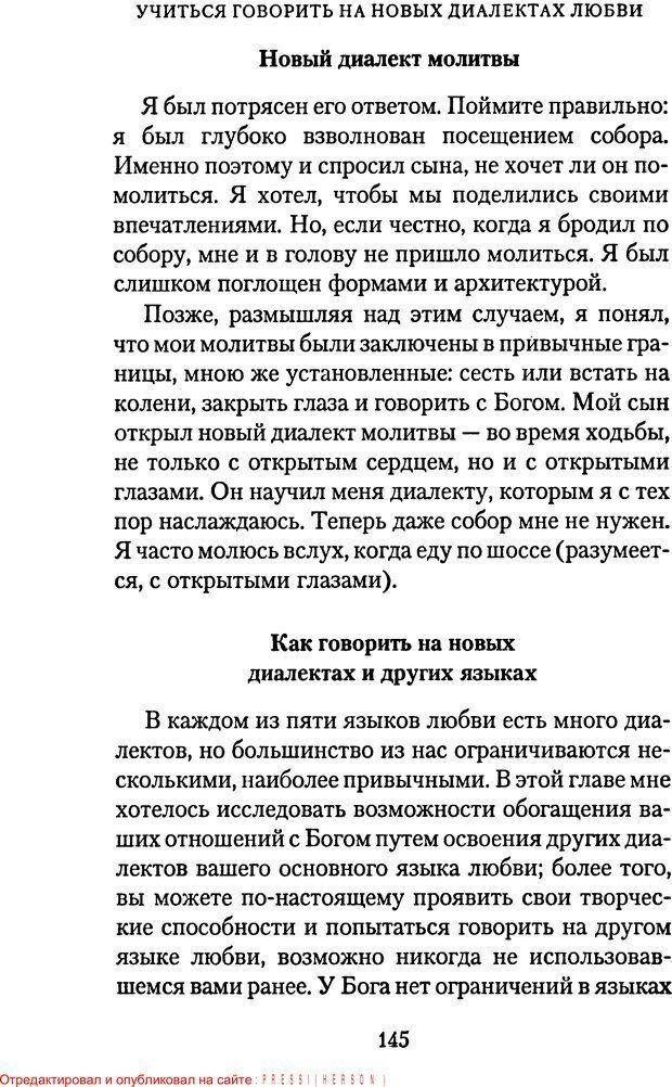 PDF. Языки Божьей любви. Чепмен Г. Страница 144. Читать онлайн