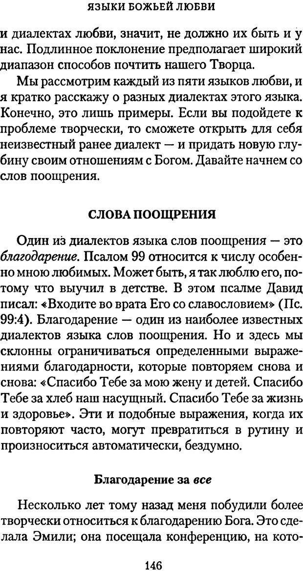 PDF. Языки Божьей любви. Чепмен Г. Страница 145. Читать онлайн