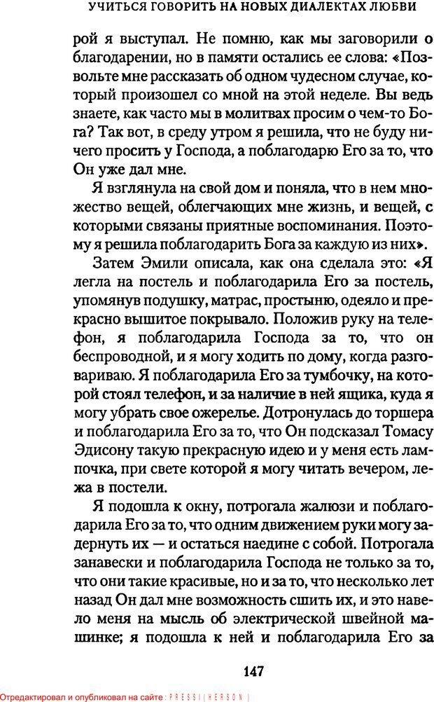 PDF. Языки Божьей любви. Чепмен Г. Страница 146. Читать онлайн