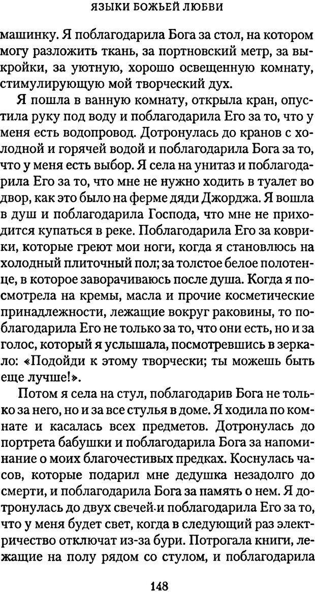 PDF. Языки Божьей любви. Чепмен Г. Страница 147. Читать онлайн