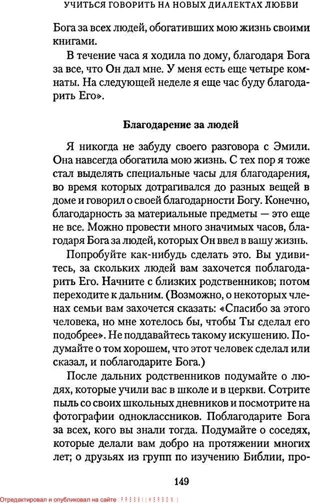 PDF. Языки Божьей любви. Чепмен Г. Страница 148. Читать онлайн