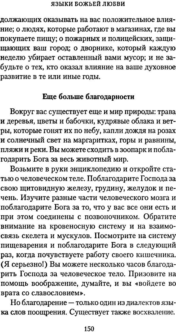 PDF. Языки Божьей любви. Чепмен Г. Страница 149. Читать онлайн