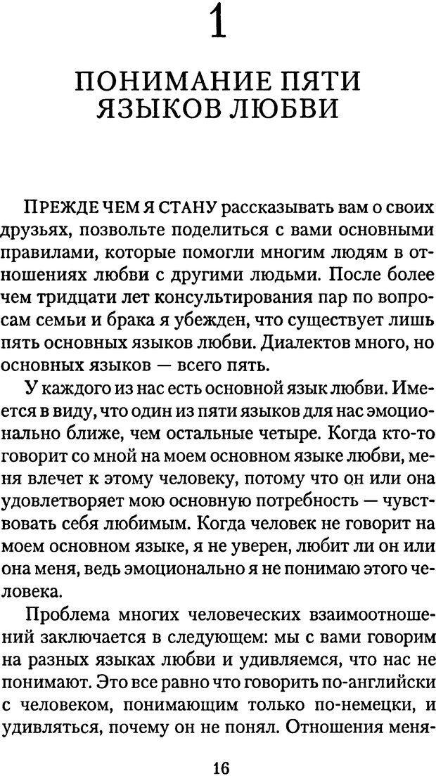 PDF. Языки Божьей любви. Чепмен Г. Страница 15. Читать онлайн