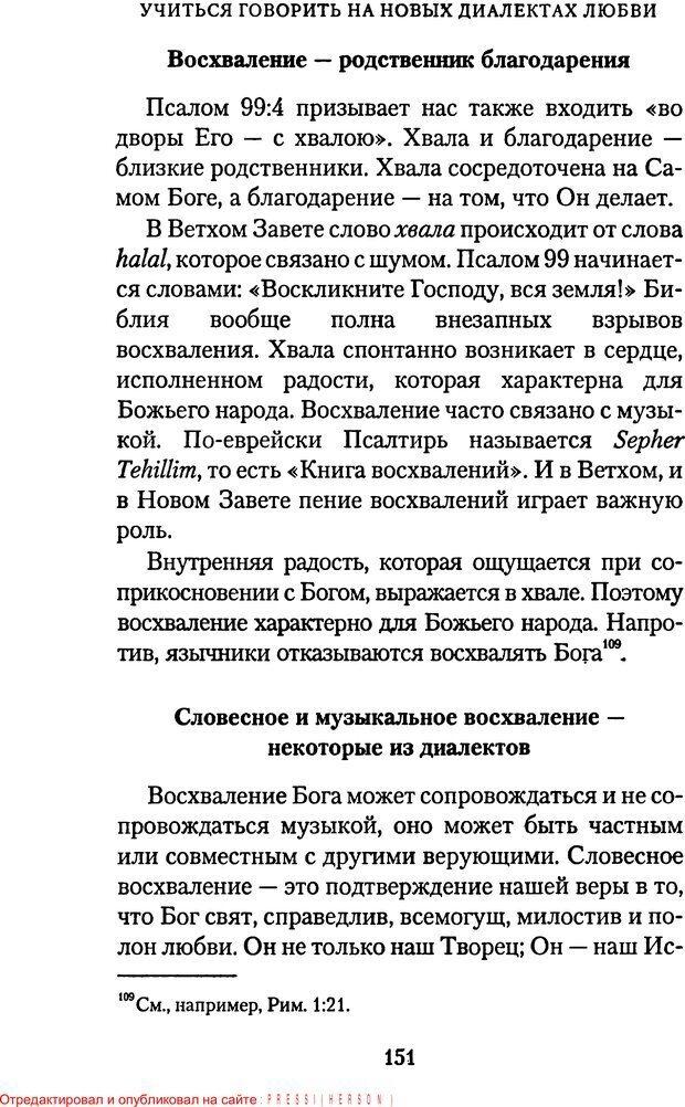 PDF. Языки Божьей любви. Чепмен Г. Страница 150. Читать онлайн