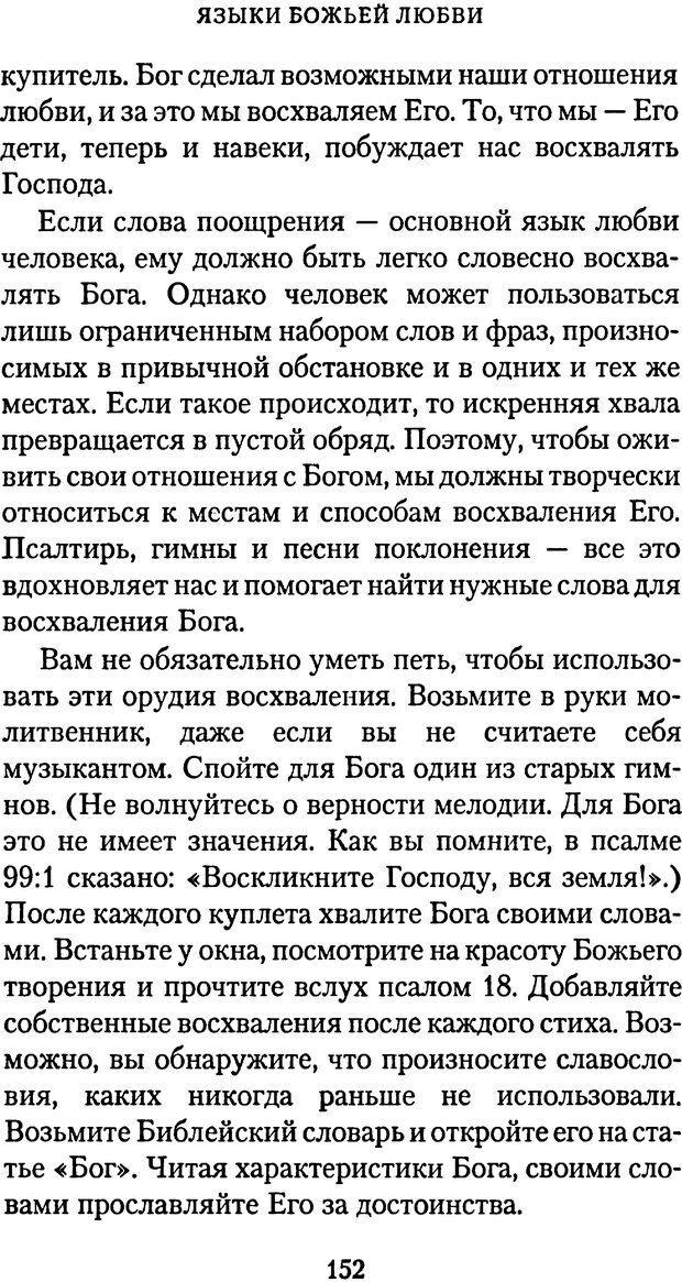PDF. Языки Божьей любви. Чепмен Г. Страница 151. Читать онлайн