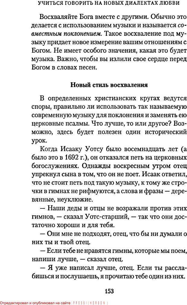 PDF. Языки Божьей любви. Чепмен Г. Страница 152. Читать онлайн