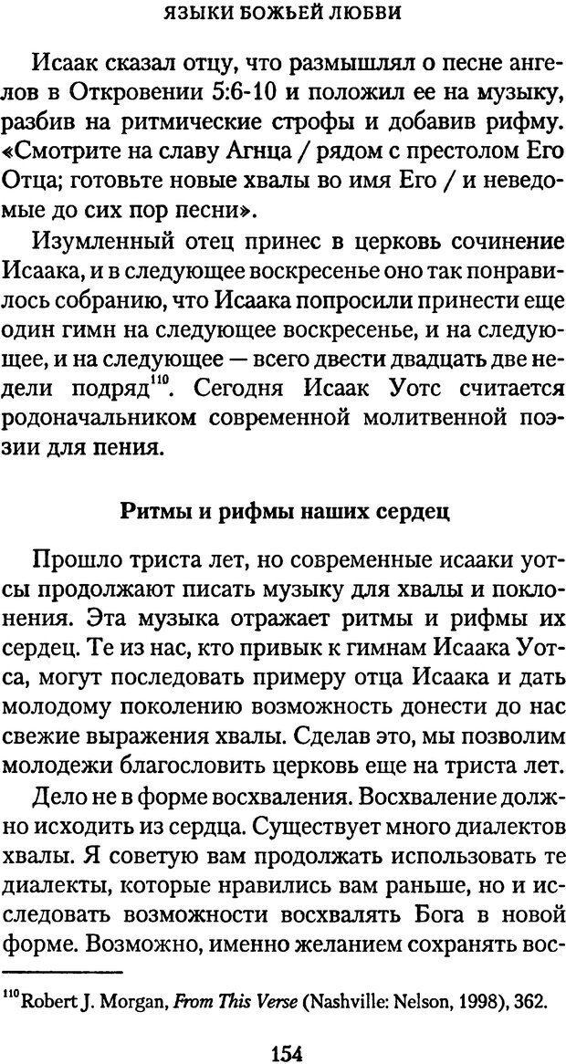 PDF. Языки Божьей любви. Чепмен Г. Страница 153. Читать онлайн