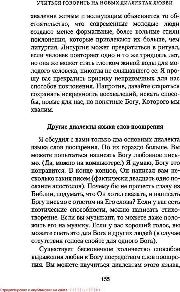 PDF. Языки Божьей любви. Чепмен Г. Страница 154. Читать онлайн