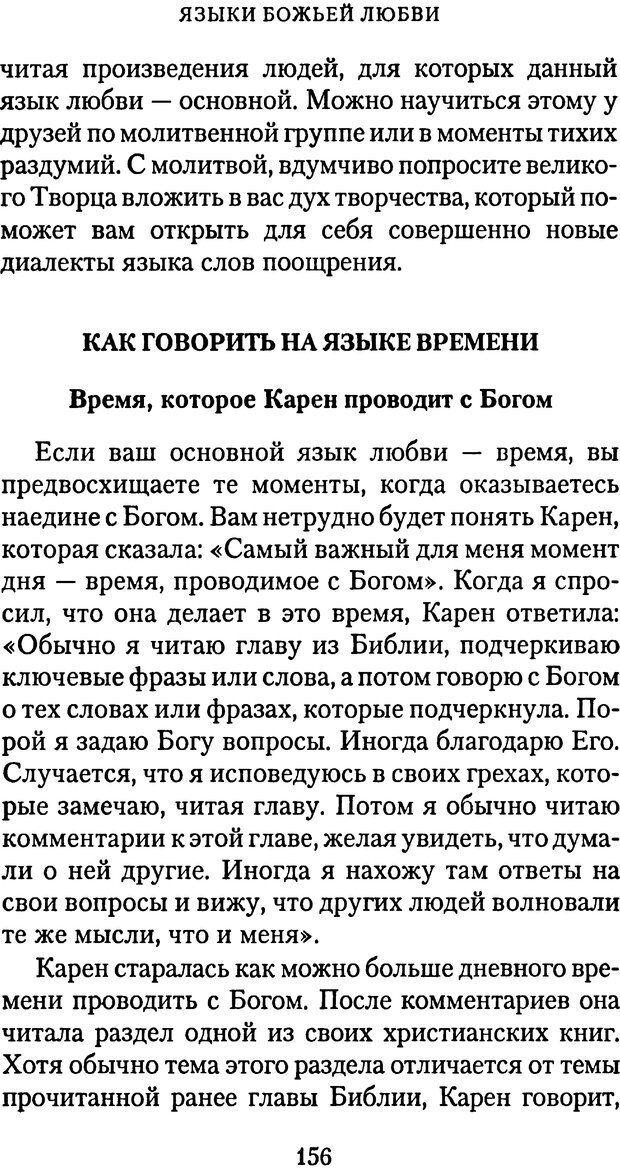 PDF. Языки Божьей любви. Чепмен Г. Страница 155. Читать онлайн