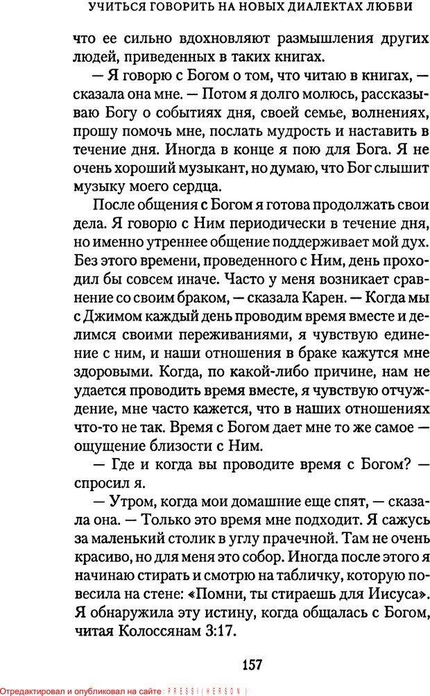 PDF. Языки Божьей любви. Чепмен Г. Страница 156. Читать онлайн