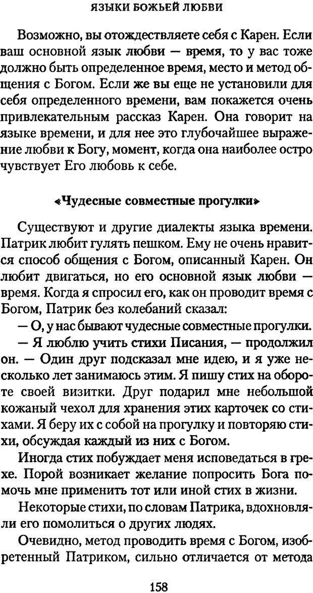PDF. Языки Божьей любви. Чепмен Г. Страница 157. Читать онлайн