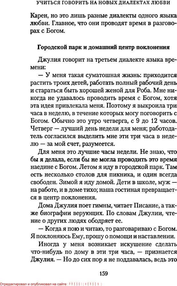 PDF. Языки Божьей любви. Чепмен Г. Страница 158. Читать онлайн