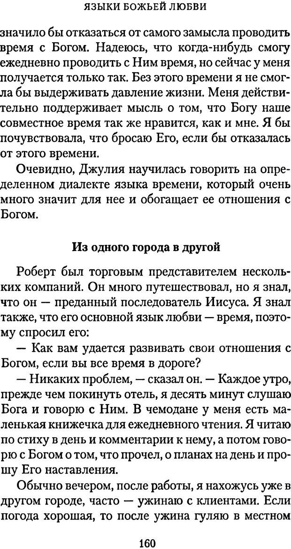 PDF. Языки Божьей любви. Чепмен Г. Страница 159. Читать онлайн