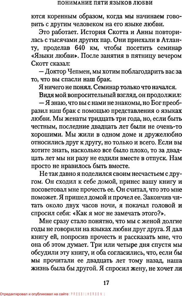 PDF. Языки Божьей любви. Чепмен Г. Страница 16. Читать онлайн