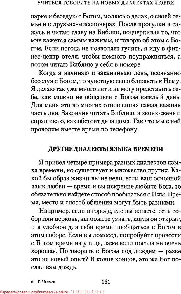 PDF. Языки Божьей любви. Чепмен Г. Страница 160. Читать онлайн