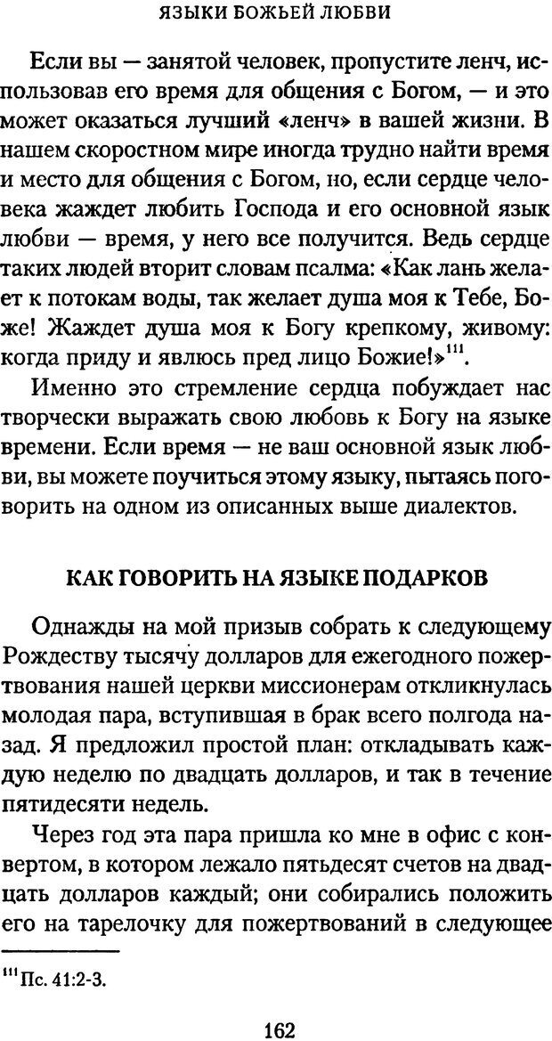 PDF. Языки Божьей любви. Чепмен Г. Страница 161. Читать онлайн
