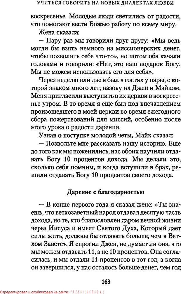 PDF. Языки Божьей любви. Чепмен Г. Страница 162. Читать онлайн