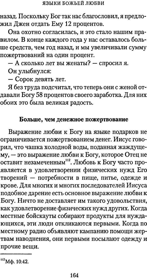 PDF. Языки Божьей любви. Чепмен Г. Страница 163. Читать онлайн