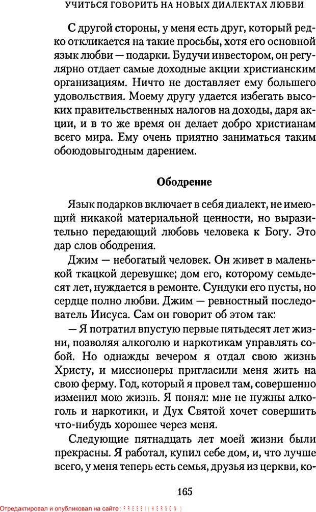 PDF. Языки Божьей любви. Чепмен Г. Страница 164. Читать онлайн