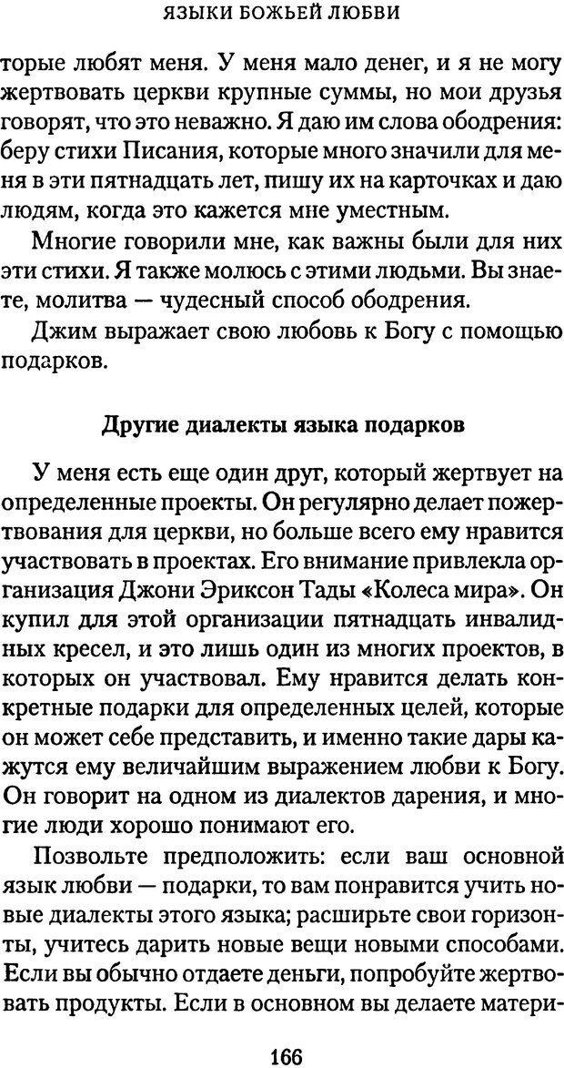 PDF. Языки Божьей любви. Чепмен Г. Страница 165. Читать онлайн