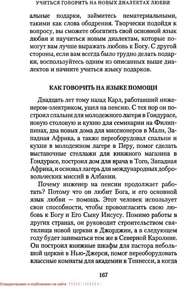 PDF. Языки Божьей любви. Чепмен Г. Страница 166. Читать онлайн