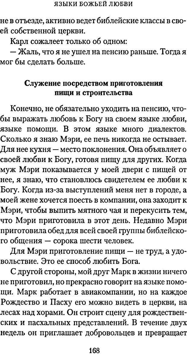 PDF. Языки Божьей любви. Чепмен Г. Страница 167. Читать онлайн