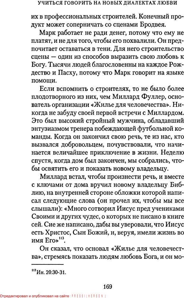 PDF. Языки Божьей любви. Чепмен Г. Страница 168. Читать онлайн