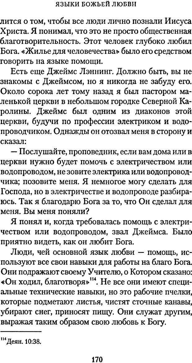 PDF. Языки Божьей любви. Чепмен Г. Страница 169. Читать онлайн