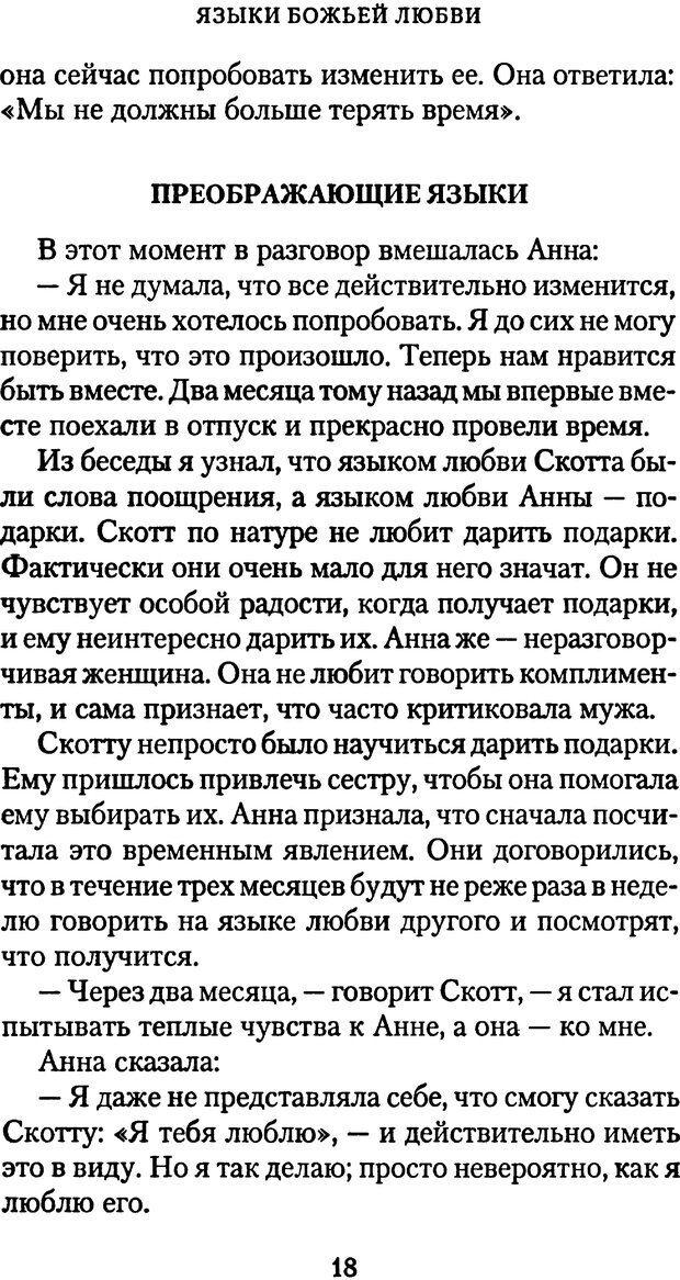 PDF. Языки Божьей любви. Чепмен Г. Страница 17. Читать онлайн