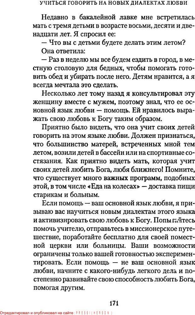 PDF. Языки Божьей любви. Чепмен Г. Страница 170. Читать онлайн