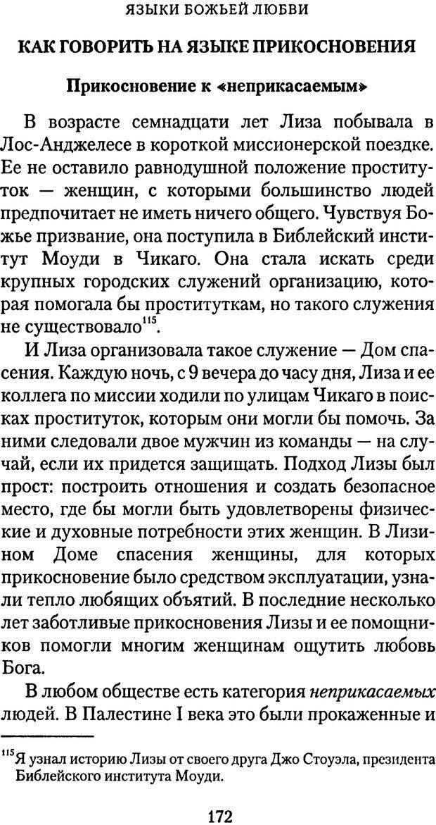 PDF. Языки Божьей любви. Чепмен Г. Страница 171. Читать онлайн