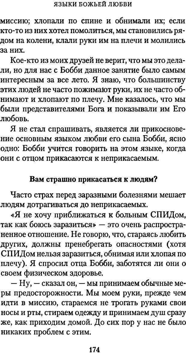 PDF. Языки Божьей любви. Чепмен Г. Страница 173. Читать онлайн