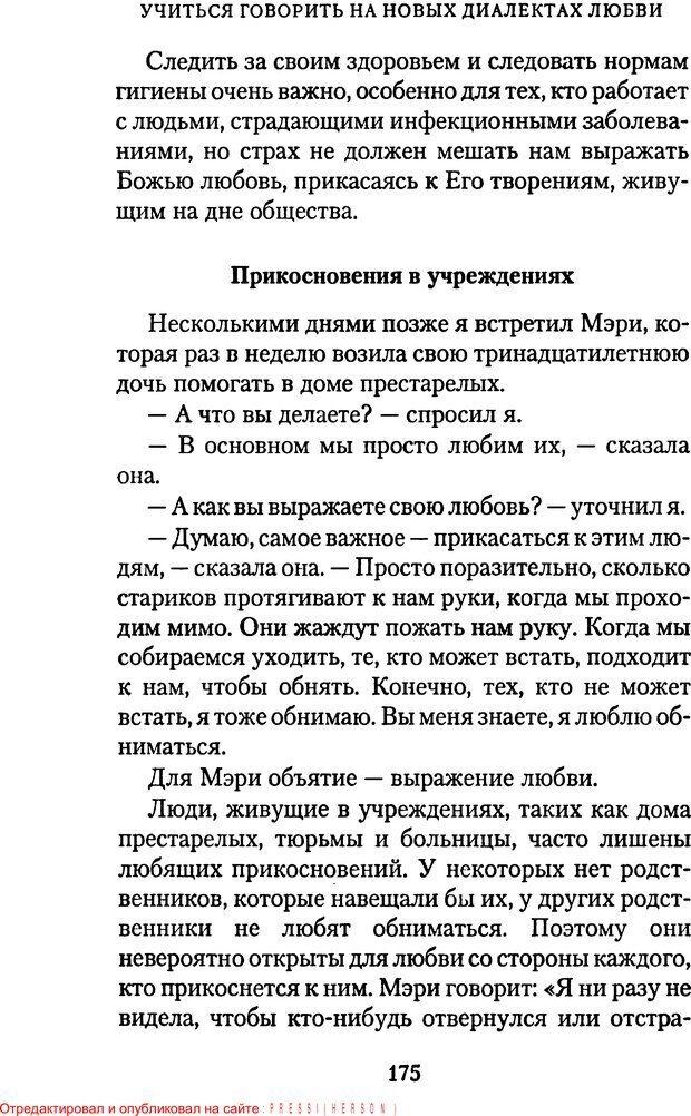 PDF. Языки Божьей любви. Чепмен Г. Страница 174. Читать онлайн