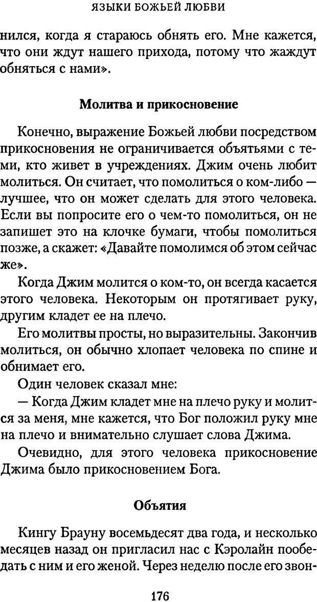 PDF. Языки Божьей любви. Чепмен Г. Страница 175. Читать онлайн