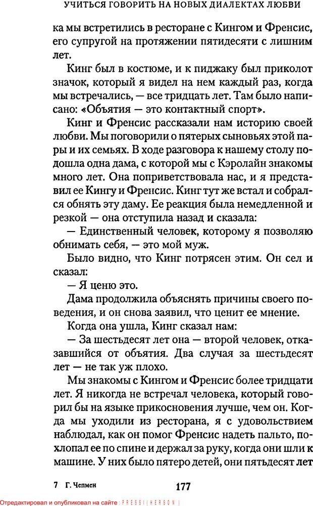 PDF. Языки Божьей любви. Чепмен Г. Страница 176. Читать онлайн
