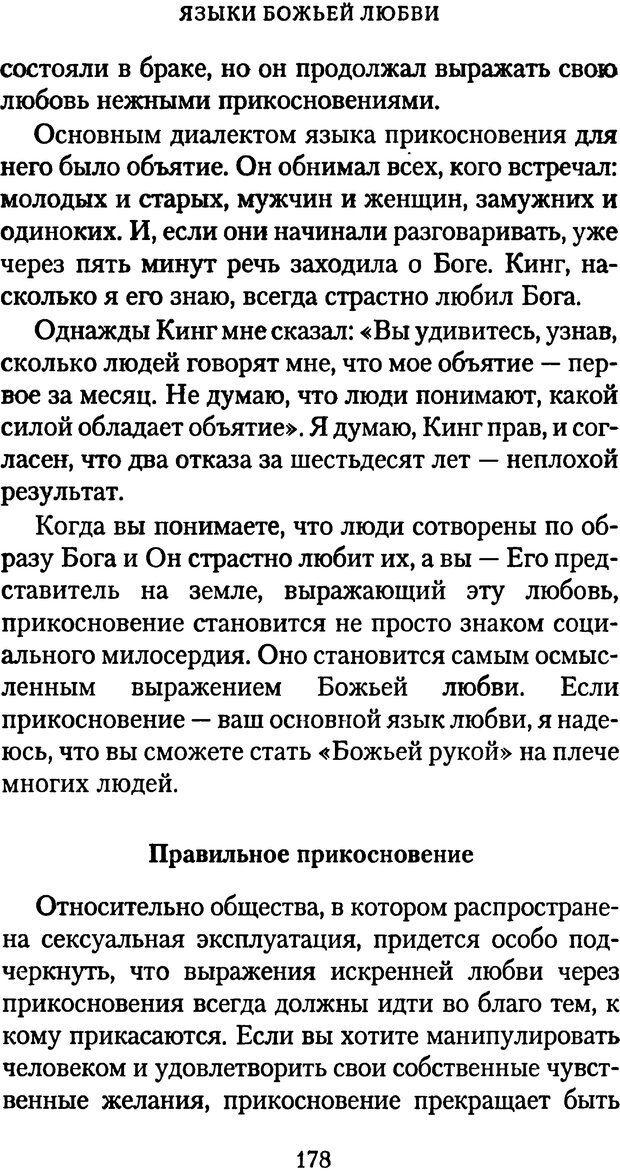 PDF. Языки Божьей любви. Чепмен Г. Страница 177. Читать онлайн