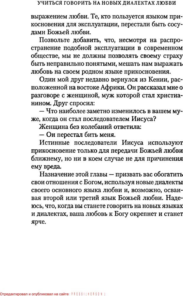 PDF. Языки Божьей любви. Чепмен Г. Страница 178. Читать онлайн