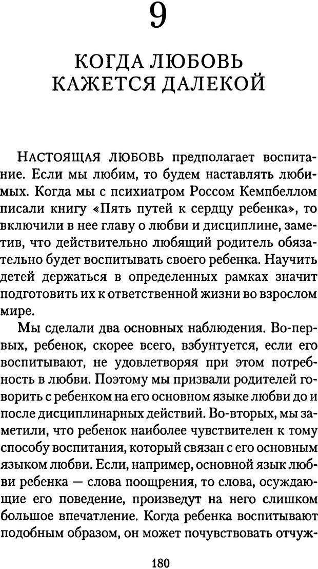 PDF. Языки Божьей любви. Чепмен Г. Страница 179. Читать онлайн