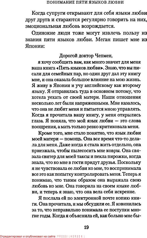 PDF. Языки Божьей любви. Чепмен Г. Страница 18. Читать онлайн