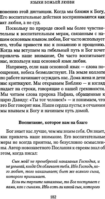 PDF. Языки Божьей любви. Чепмен Г. Страница 181. Читать онлайн