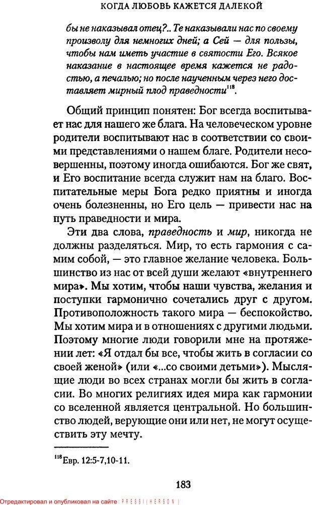 PDF. Языки Божьей любви. Чепмен Г. Страница 182. Читать онлайн