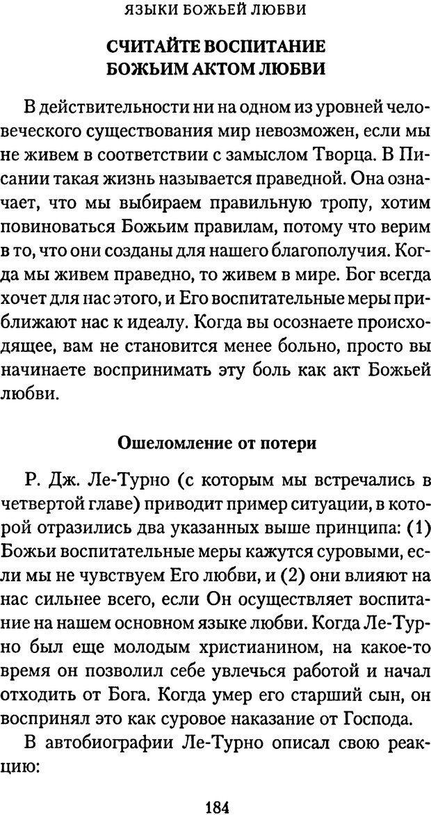 PDF. Языки Божьей любви. Чепмен Г. Страница 183. Читать онлайн
