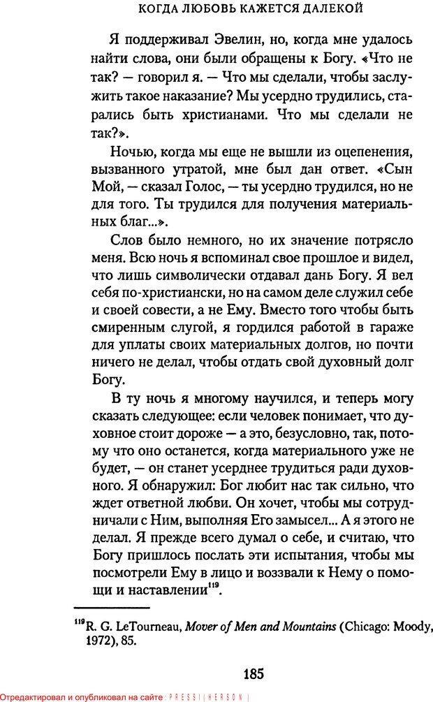 PDF. Языки Божьей любви. Чепмен Г. Страница 184. Читать онлайн