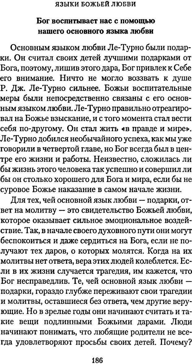 PDF. Языки Божьей любви. Чепмен Г. Страница 185. Читать онлайн