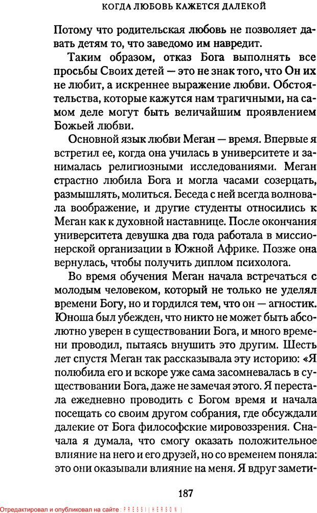 PDF. Языки Божьей любви. Чепмен Г. Страница 186. Читать онлайн