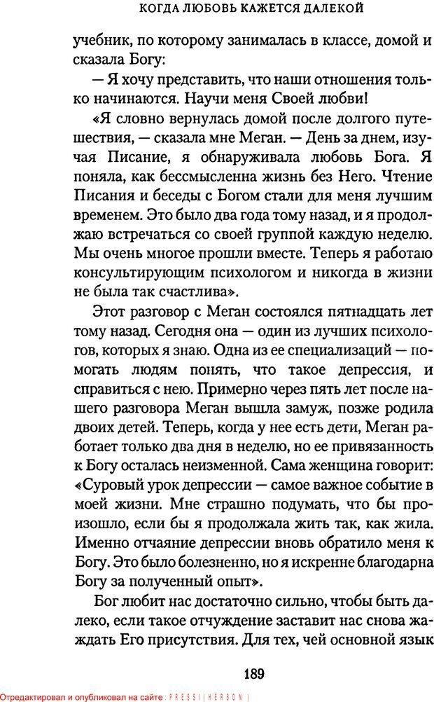 PDF. Языки Божьей любви. Чепмен Г. Страница 188. Читать онлайн