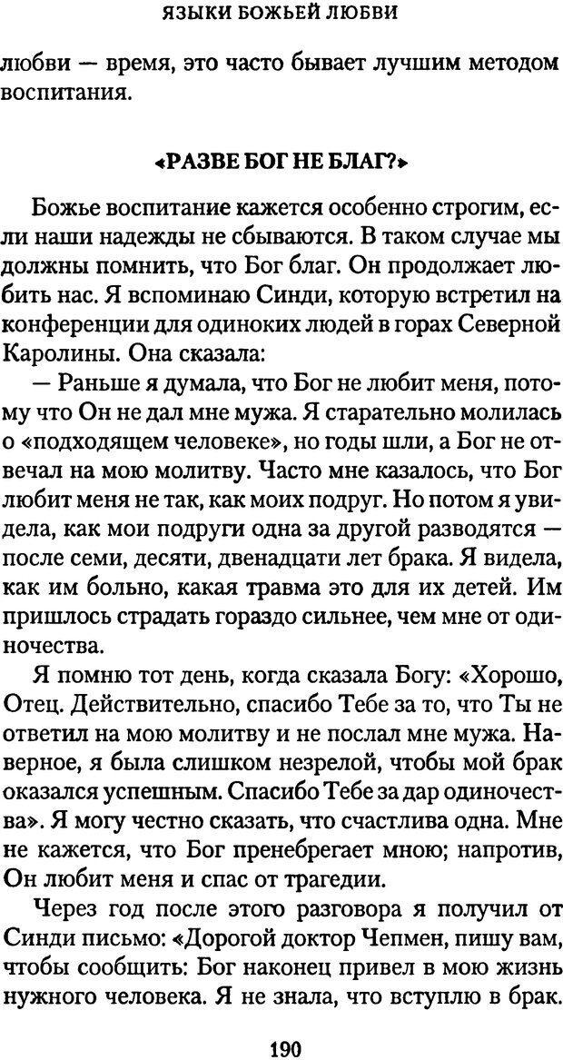 PDF. Языки Божьей любви. Чепмен Г. Страница 189. Читать онлайн